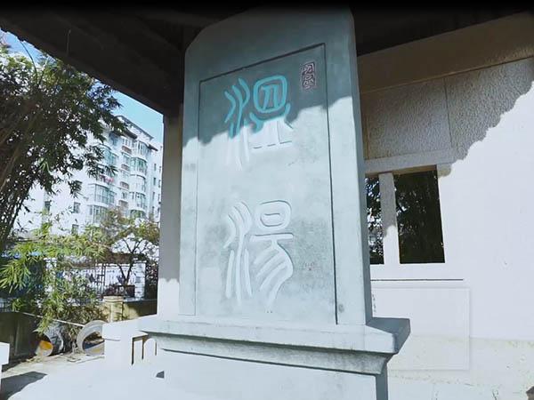 古井广场1.jpg